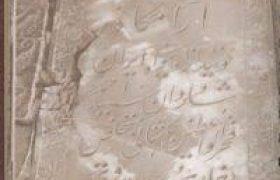 سید احمد خاوری کاشانی ملقب به فخرالواعظین