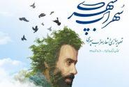 جایزه سال سهراب سپهری، فرصتی برای پاسداشت مقام شاعر و نقاش نوگرای کاشانی