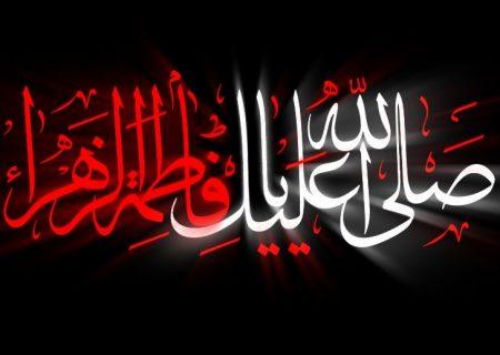 اعلان برگزاری آیین سه روزهی سالروز شهادت مظلومانه صدیقه طاهره در بیت آیت الله یثربی