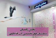 انجام یک سوم زایمان های کاشان در بیمارستان فوق تخصصی آیت الله یثربی
