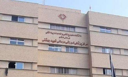 پذیرش بیماران عادی در مرکز آموزشی درمانی شهید بهشتی کاشان