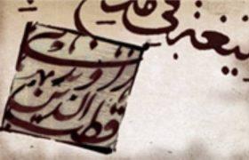 علامه قطب الدین راوندی