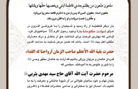 اعلان برنامه سوگواری ایام شهادت حضرت فاطمه ی زهرا سلام الله علیها در کاشان