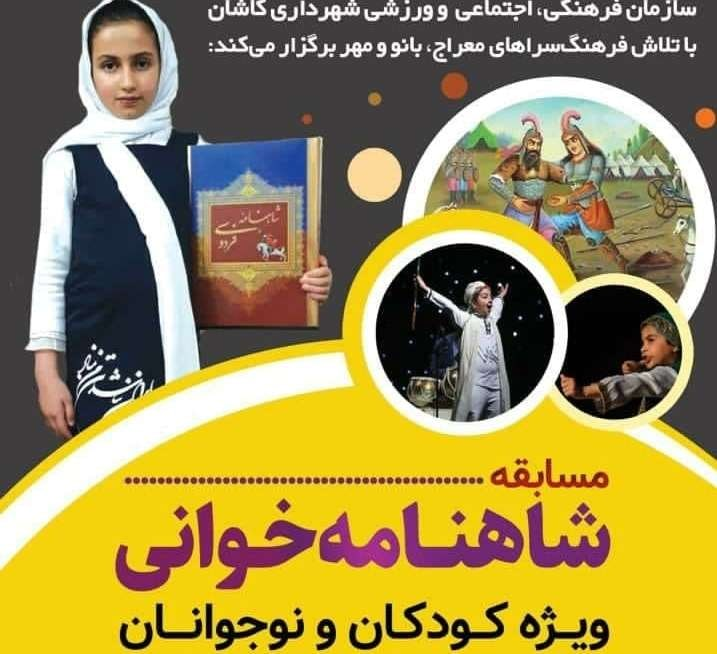 رقابت کودکان و نوجوانان کاشانی در شاهنامه خوانی