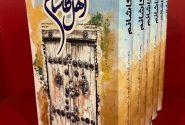 انتشار کتاب راهنمای گردشگری فرهنگیِ «اهل کاشانم»