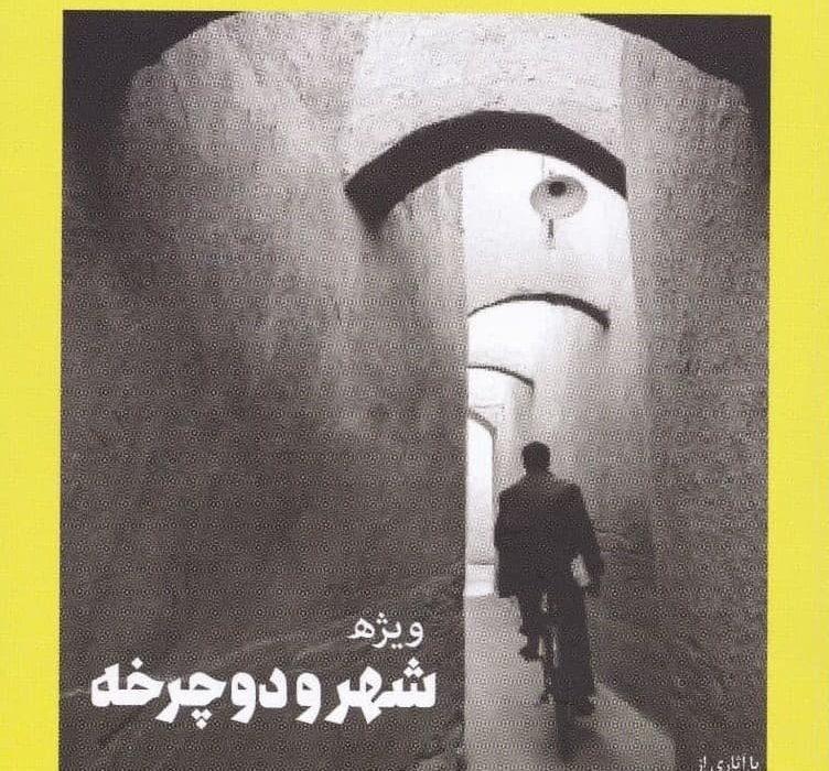 تازه ترین شماره مجلهی( کاج سبز ) با موضوع «شهر و دوچرخه» منتشر شد
