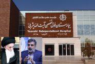 قدردانی سخنگوی سازمان انرژی اتمی از کادر درمان بیمارستان آیت الله یثربی