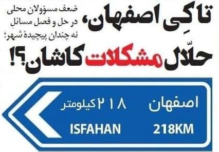 تا کِی اصفهان، حلّال مشکلات کاشان؟!