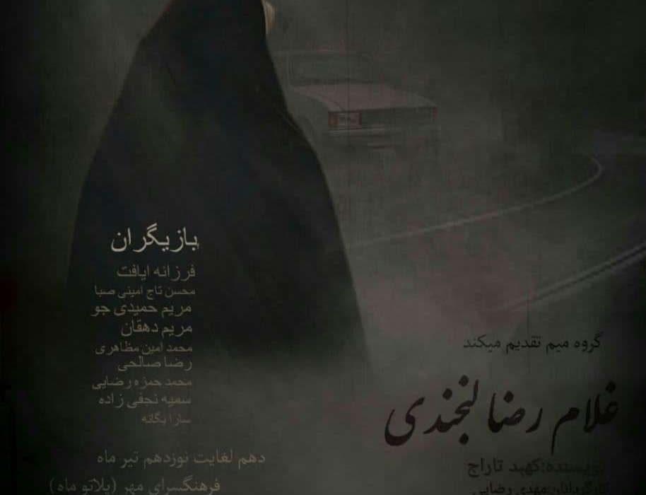 نمایش «غلامرضا لبخندی» با روایتی از قتل های سال ۷۶