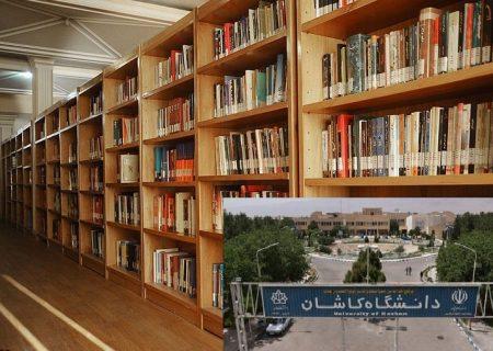 افتتاح بزرگترین و مجهزترین کتابخانه و مرکز اسناد منطقه در دانشگاه کاشان