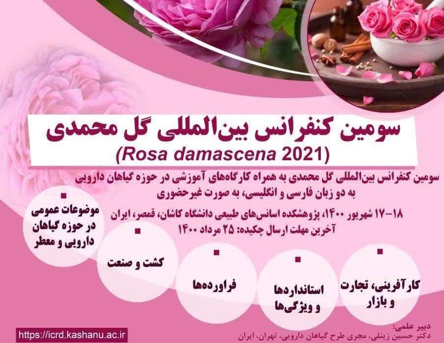 ۱۷ و ۱۸ شهریور؛میزبانی از سومین کنفرانس بین المللی گل محمدی در پژوهشکده اسانس های طبیعی دانشگاه کاشان