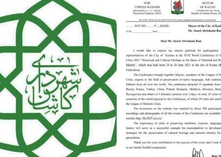 قدردانی از شهرداری کاشان در هفدهمین کنفرانس برخط اتحادیه شهرهای تاریخی جهان