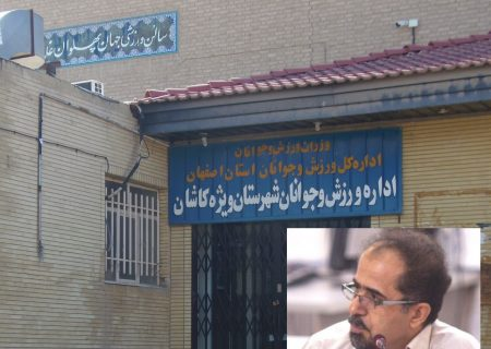 لشکرکشی اوقاف اصفهان به کاشان !