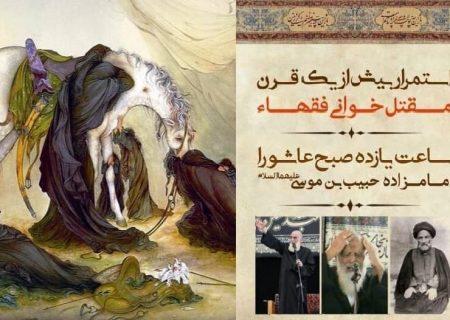 کاشان، صبح عاشورا و استمرار بیش از یک قرن مقتل خوانی فقهاء