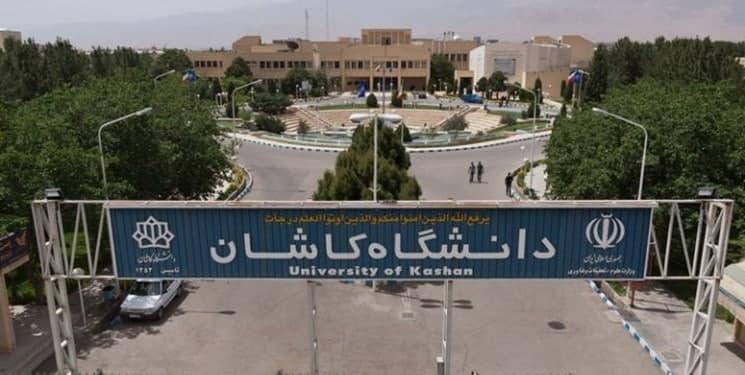 کسب رتبه برتر دانشگاه کاشان در تایمز موضوعی ۲۰۲۲