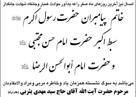 اعلان برگزاری مراسم عزاداری سه روز پایانی ماه صفر از سوی دفتر آیت الله یثربی در کاشان